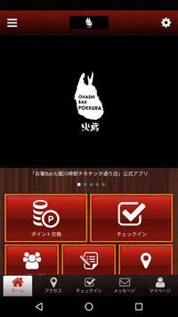 ぽっくら 公式アプリ poster