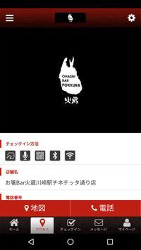 ぽっくら 公式アプリ screenshot 3