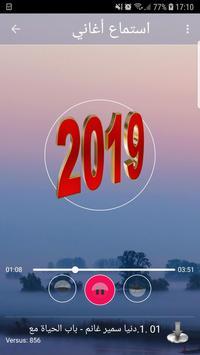 استماع دنيا غانم 2019 بدون نت-Donia ghanem song poster
