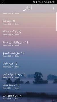 استماع دنيا غانم 2019 بدون نت-Donia ghanem song screenshot 3