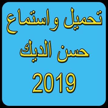 استماع حسن الديك 2019بدون نت-Hasan el deek song screenshot 1