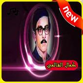 استماع كمال القالمي2019 بدون نت-Kamel elguelm free icon