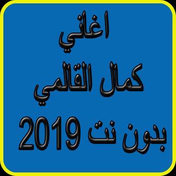استماع كمال القالمي2019 بدون نت-Kamel elguelm free poster