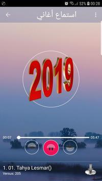 استماع كمال القالمي2019 بدون نت-Kamel elguelm free screenshot 1