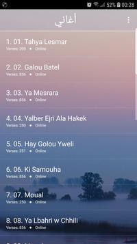 استماع كمال القالمي2019 بدون نت-Kamel elguelm free screenshot 2