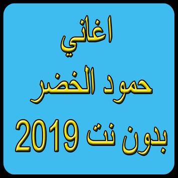 استماع حمود الخضر2019بدون نت-Humood Alkhudher free poster