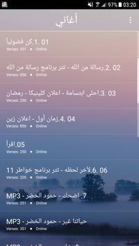 استماع حمود الخضر2019بدون نت-Humood Alkhudher free screenshot 2