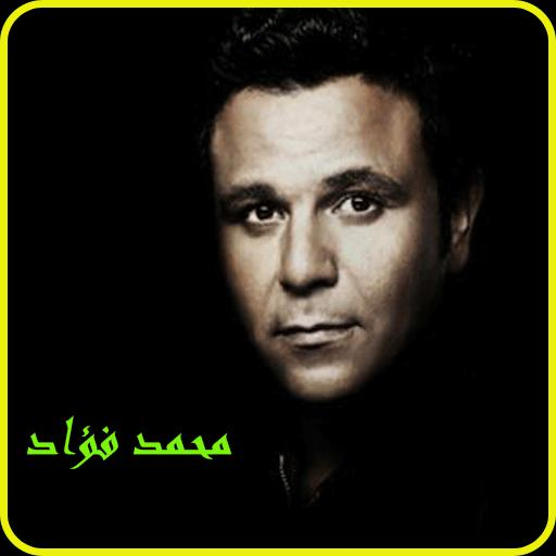 MP3 TÉLÉCHARGER MOHAMED YA FOUAD 7ABIBI