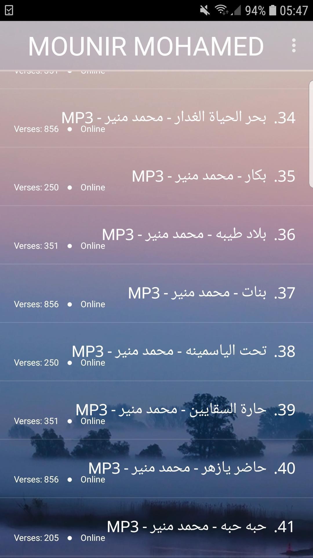 تحميل جميع اغانى الكينج محمد منير mp3