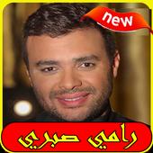 استماع رامي صبري2019 بدون نت-Song ramy sabry free icon