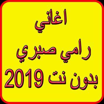 استماع رامي صبري2019 بدون نت-Song ramy sabry free poster