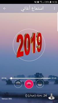 استماع رامي صبري2019 بدون نت-Song ramy sabry free screenshot 1