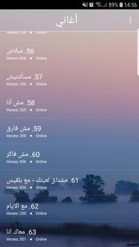 استماع رامي صبري2019 بدون نت-Song ramy sabry free screenshot 2