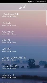 استماع رامي صبري2019 بدون نت-Song ramy sabry free screenshot 3