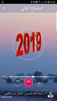 استماع مكاوي بدون نت-sayed mekawi  songs poster
