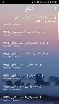 استماع مكاوي بدون نت-sayed mekawi  songs screenshot 2