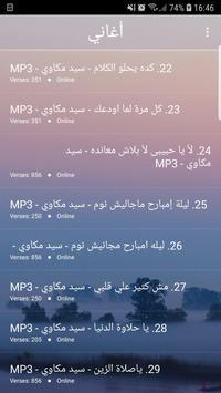 استماع مكاوي بدون نت-sayed mekawi  songs screenshot 3