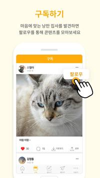 고양이 판 screenshot 3