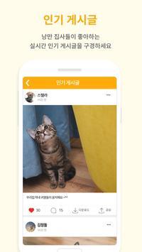 고양이 판 screenshot 4