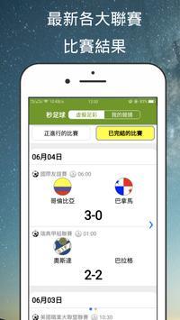 秒足球HK - 即時比分+虛擬估波+足球新聞 - 討論 | 數據 screenshot 2