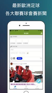 秒足球HK - 即時比分+虛擬估波+足球新聞 - 討論 | 數據 screenshot 3