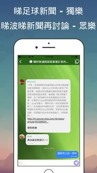 秒足球HK - 即時比分+虛擬估波+足球新聞 - 討論 | 數據 screenshot 4