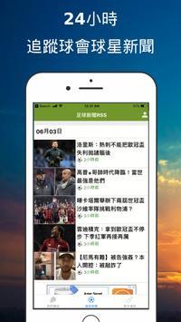 秒足球HK - 即時比分+虛擬估波+足球新聞 - 討論 | 數據 screenshot 5