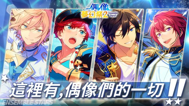 偶像夢幻祭2 poster