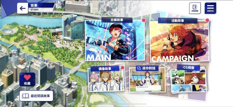 偶像夢幻祭2 screenshot 12