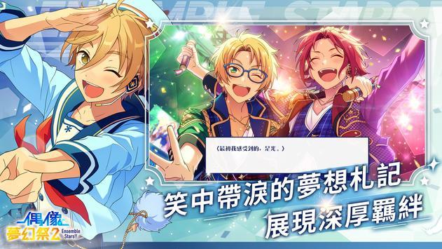 偶像夢幻祭2 screenshot 17