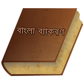 বাংলা ব্যাকরণ- Bangla Grammar icon