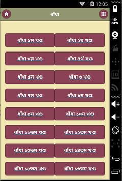 ধাঁধা - Bangla Dhadha screenshot 3