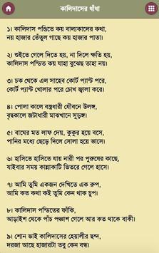 ধাঁধা - Bangla Dhadha screenshot 4