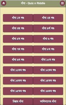 ধাঁধা - Bangla Dhadha screenshot 5