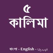 Kalima Bangla icon