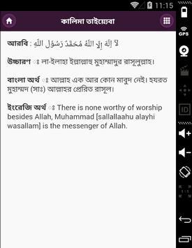 Kalima Bangla screenshot 1