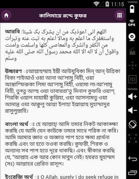 Kalima Bangla screenshot 2