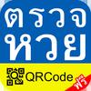 ikon ตรวจหวย QRCode