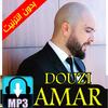 جديد أغاني الدوزي 2019--بدون انترنيت icon