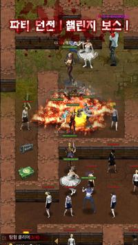 히트좀비 screenshot 1