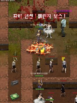 히트좀비 screenshot 3