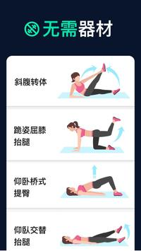 30天健身锻炼 截图 3
