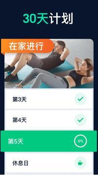 30天健身锻炼 截图 1