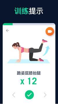 30天健身锻炼 截图 2