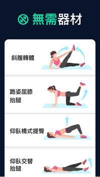 30天健身鍛煉挑戰 截圖 3