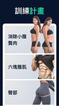 30天健身鍛煉挑戰 海報