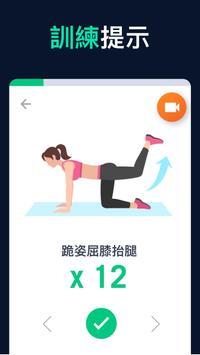 30天健身鍛煉挑戰 截圖 2