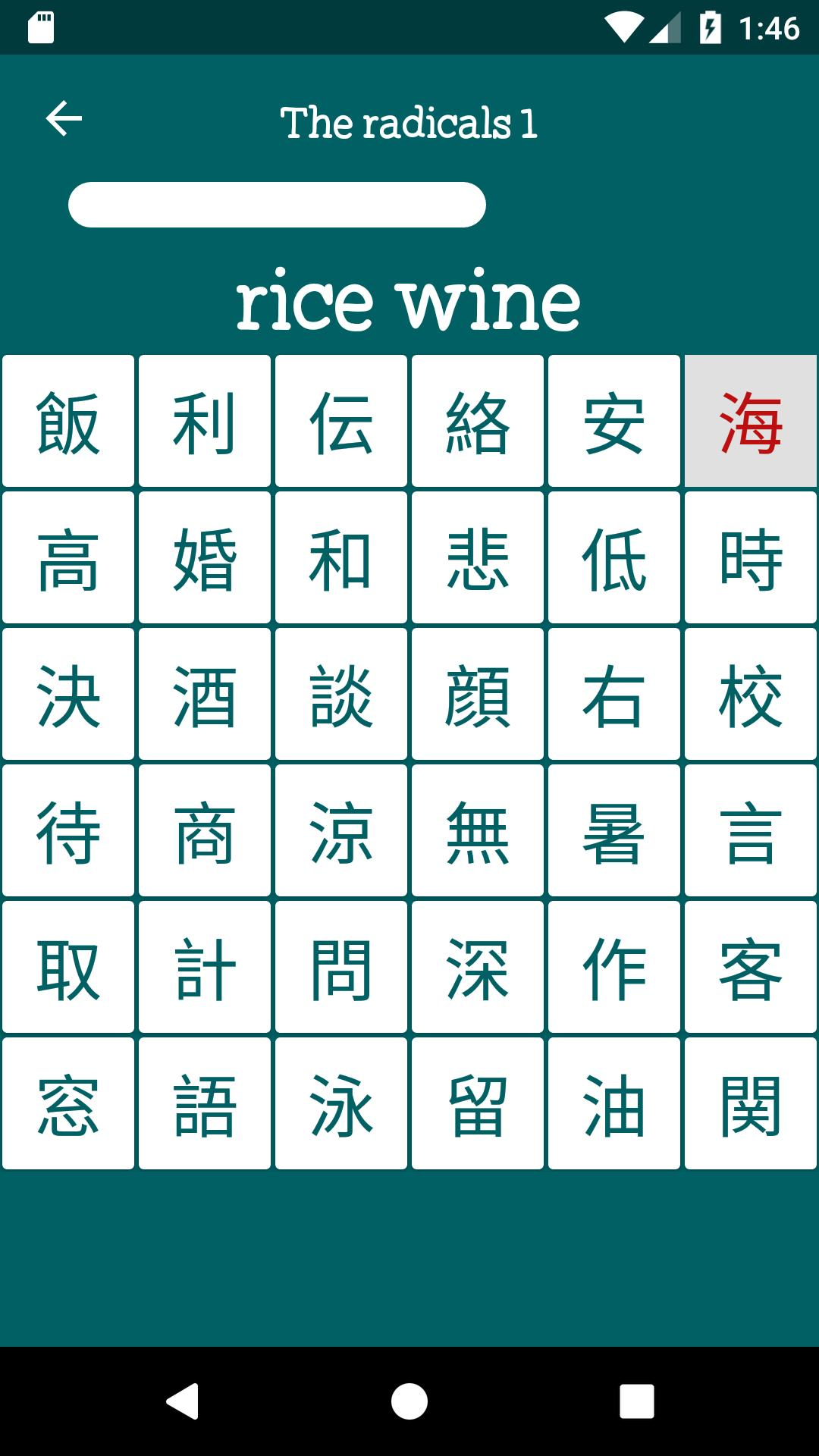 Study Kanji N4 N5 for Android - APK Download