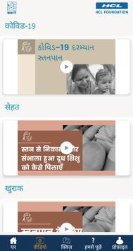 MHT Jagruti screenshot 2