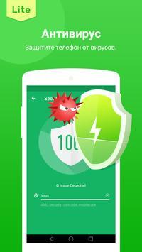 Очиститель вирусов - антивирус (MAX Security Lite) постер
